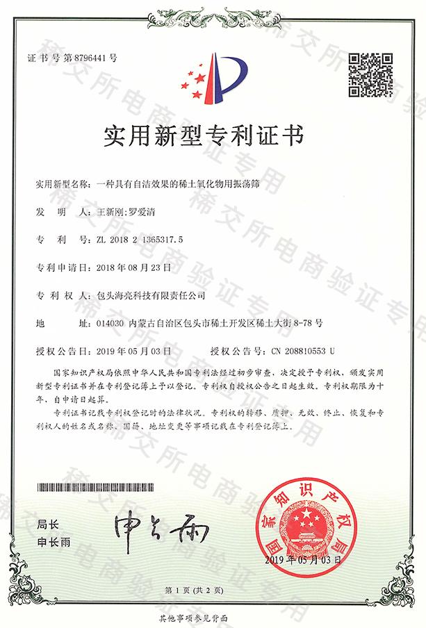 實用新型專利 (一種具有自潔效果的稀土氧化物用振動篩)