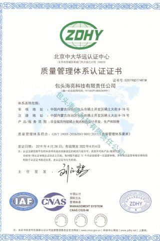 2019年質量管理體系認證證書