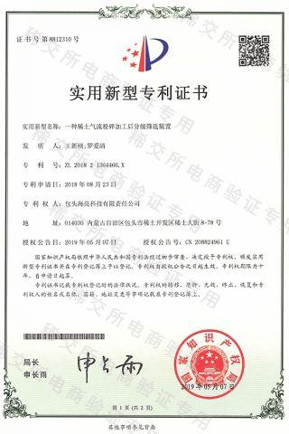 實用新型專利(一種稀土氣流磨粉碎加工后分級篩選裝置)