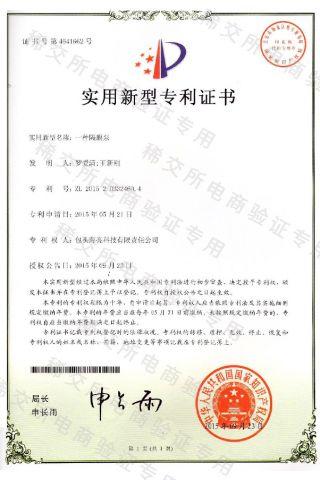 專利證書 (一種隔膜泵)