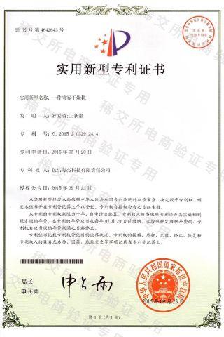 專利證書 (一種噴霧干燥機)