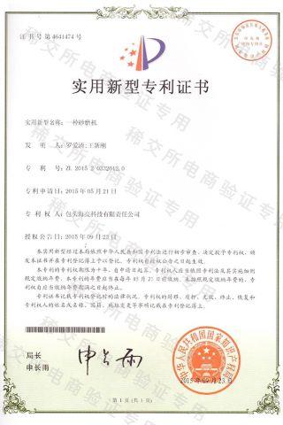 專利證書 (一種砂磨機)