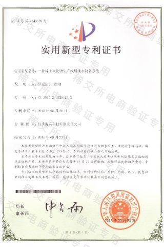 專利證書 (一種稀土氧化物生產線用純水制備系統)