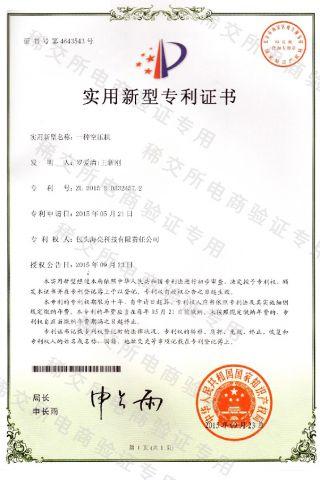 Patent certificate (an air compressor)