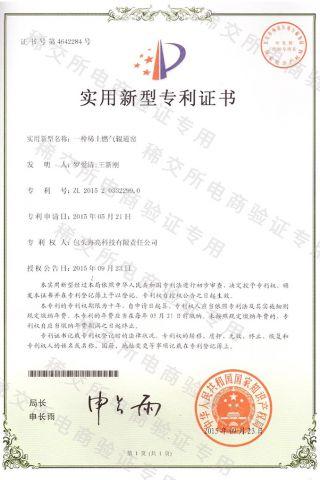 Patent certificate (a rare earth gas roller kiln)